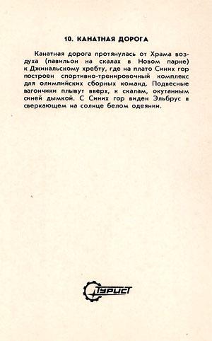 Почтовая открытка «Кисловодск. Канатная дорога» - СССР