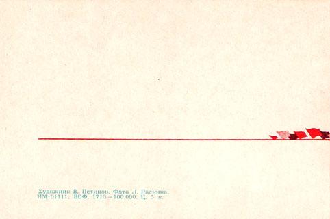 Почтовая открытка «1 Мая. Поздравляю!» - СССР